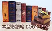 本型収納箱BOOKBOX
