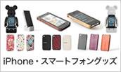 スマートフォンケースやiPhoneケース